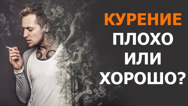 Курение плохо или хорошо Садхгуру