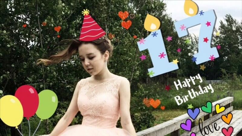 С днём рождения Лиза ❤️🎉🎊🎁❤️