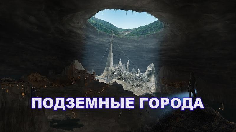 УЖАС и НЕЧИСТЬ из ТЬМЫ подземного МИРА