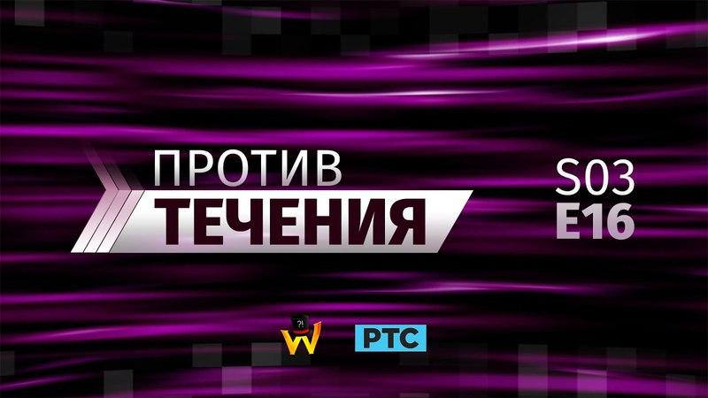 Против течения (S03E16)