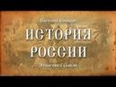 Евгений Спицын. История России. Выпуск №1. Этногенез славян