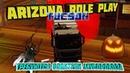 Arizona Role Play Tucson Требуются водители мусоровоза Квесты у Николая