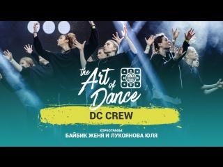 THE ART OF DANCE 2018 | Choreo by Baybik Joe & Lukoyanova Yulia
