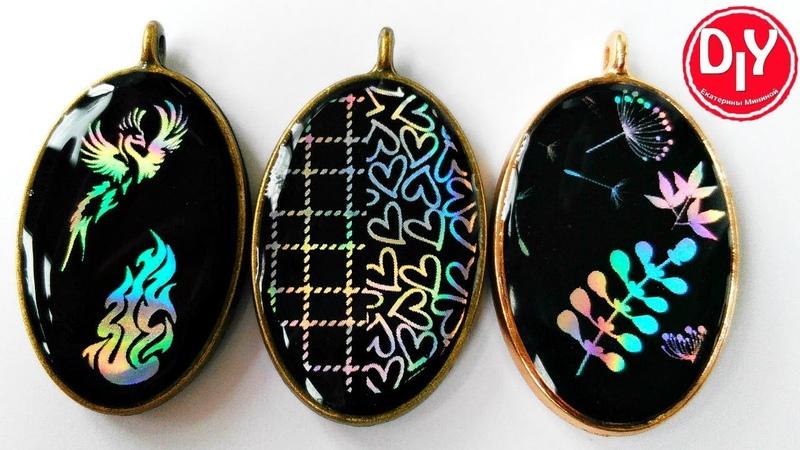 Кулоны из эпоксидной смол с голографией Epoxy resin jewelry