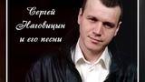 Сергей Наговицын - Лучшие песни Сборник Всех Видео