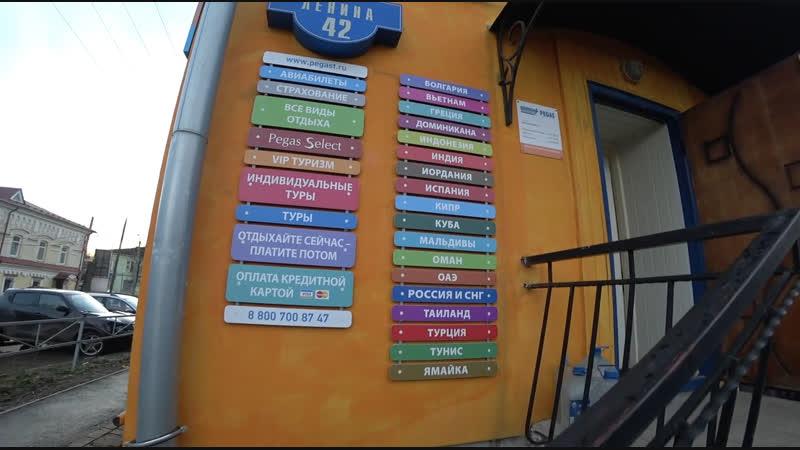 Новый офис Pegas Touristik по адресу Ленина 42 (г. Кунгур)
