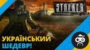 ВИПАЛЮВАЧ МІЗКІВ | S.T.A.L.K.E.R.: Тінь Чорнобиля