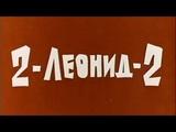 2 - Леонид - 2 (1970). Фильм-биография  Золотая коллекция