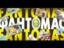 Фантомас / Fantomas. 1964.Советский дубляж. VHS