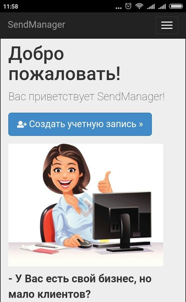 Скриншот к файлу: Виртуальный офис для малого и среднего предпринимателя