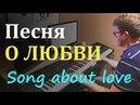 Песня о Любви из к/ф Гардемарины, Вперед Song about Love - ноты