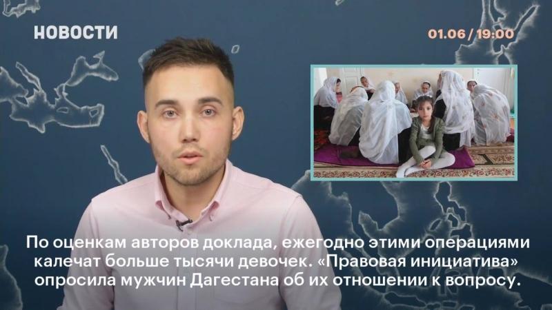 Варварская традиция женского обрезания на Северном Кавказе