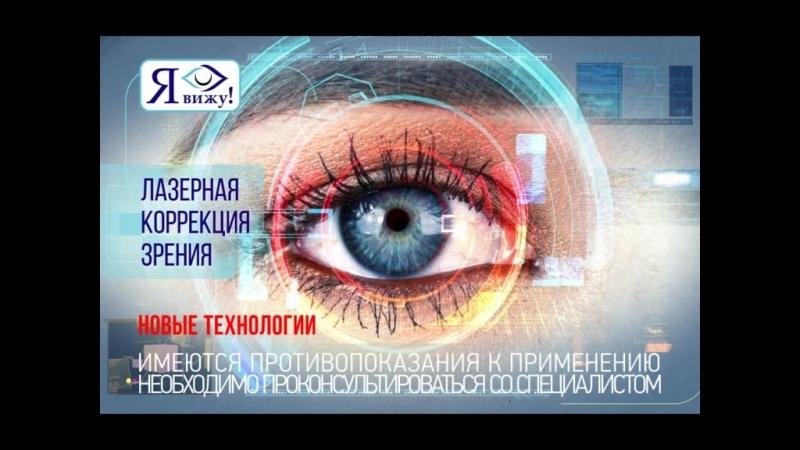 Высокоточная персонализированная лазерная коррекция зрения