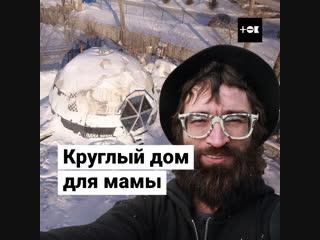 Художник из Новосибирска строит дома-полусферы