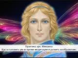 Практика от Арх. Михаила: Как остановить ум во время медитации