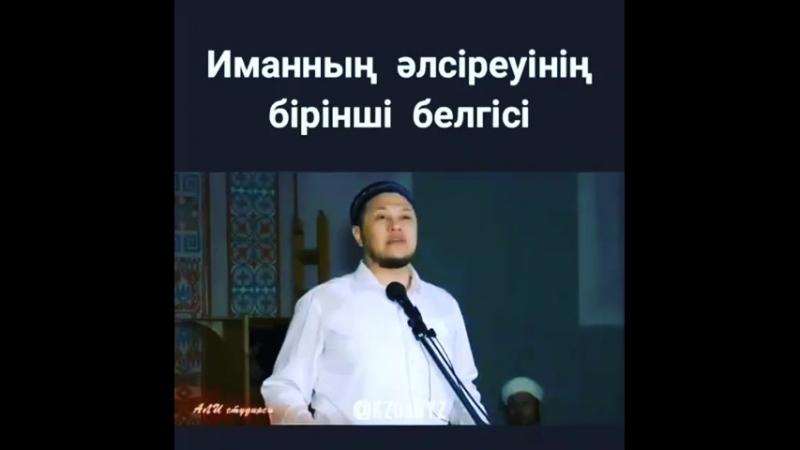 Иманың әлсіреуінің бірінші белгісі- Ұстаз Арман Қуанышбаев