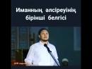 Иманың әлсіреуінің бірінші белгісі Ұстаз Арман Қуанышбаев