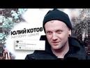 ЮЛИЙ КОТОВ Lowlife Битва экстрасенсов 19 сезон