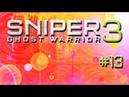 Sniper Ghost Warrior 3 - BACKUP 13