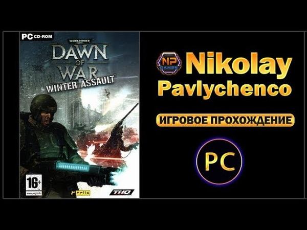 Warhammer 40,000 Dawn of War Winter Assault Прохождения игры на PC