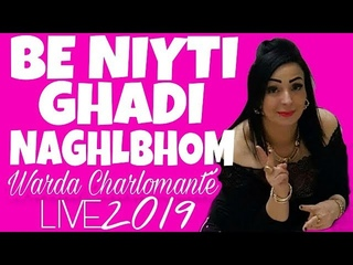 CHEBA WARDA 2019 BE NIYTI GHADI NAGHLBHOM ( LIVE )
