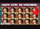 Казанова по ставке 100 рублей