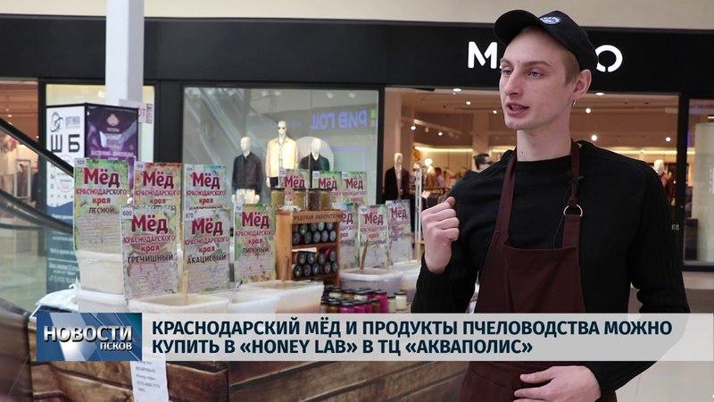Новости Псков 25.04.2018 Краснодарский мед можно купить в Honey lab в ТЦ Акваполис