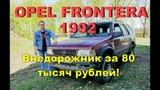 OPEL FRONTERA 1992Внедорожник за 80 тысяч рублей!