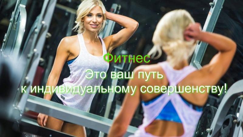 Фитнес от профессионалов часть 4