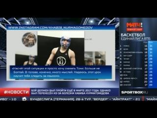 Нурмагомедов прокомментировал снятие Тони Фергюсона.