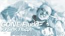 GONE.Fludd - КУБИК ЛЬДА ROCK Cover by Juicy МАМБЛ, ЗАШЕЙ, СЕТИ TRAPGOESPUNK