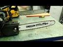 Как правильно натягивать цепь электро или бензопилы/How to properly pull chain on the chainsaws