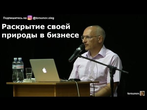 Раскрытие своей природы в бизнесе Торсунов О.Г. Киев 04 2.07.2018