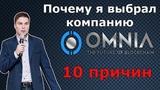 Omnia Tek 10 причин почему я выбрал компанию Omnia Алексей Палюшик Business Group of Aleksey Surovoy