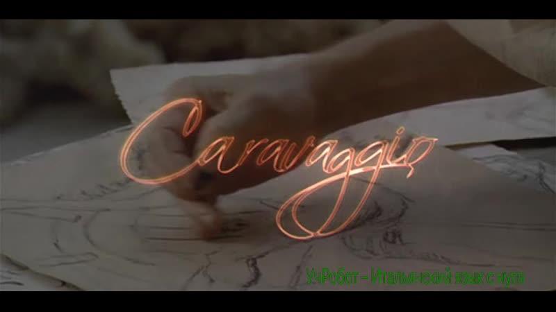 Caravaggio_2007_2