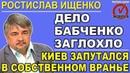 Ростислав Ищенко хотели как со Скрипалем а получилось как то по хуторски 07 06 2018