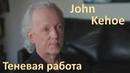Джон Кехо Теневая работа