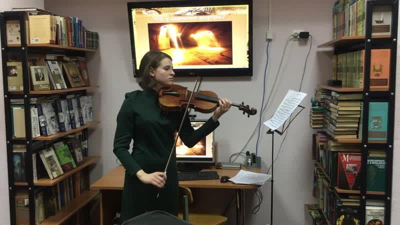 Интерактивная беседа о скрипке. Екатерина Глазова. ПМК Непокоренных