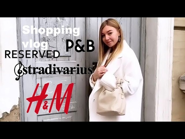 Shopping vlog sale Bershka, PB, HM, Reserved, Stradivarius. Что купить на распродаже?