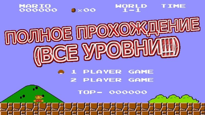Super Mario Bros NES - Прохождение (Супер Марио Dendy, Денди - Walkthrough)