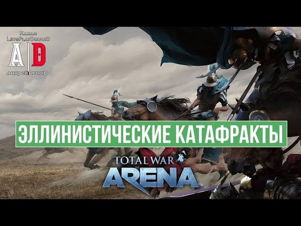 Total War: Arena 🔔 Тотал Вар Арена 🔔 ГАЙД ОБЗОР ЭЛЛИНИСТИЧЕСКИЕ КАТАФРАКТЫ Греция 10 лвл и Мильтиад