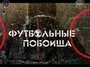 Громкое дело - Футбольные побоища 2006 Рен-ТВ