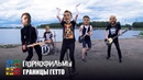 Порнофильмы — Границы гетто (Тараканы! cover для проекта «Улица Свободных»)