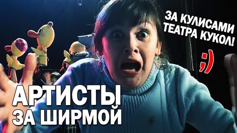 Чем занимаются артисты театра кукол за ширмой