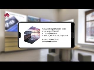 Следуй за Huawei P20