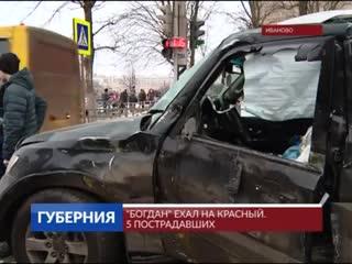 «Богдан» ехал на красный. 5 пострадавших
