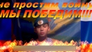 СЛЁЗЫ ДЕТЕЙ^THE WAR IN THE DONBASS^ВОЙНА на ДОНБАССЕ