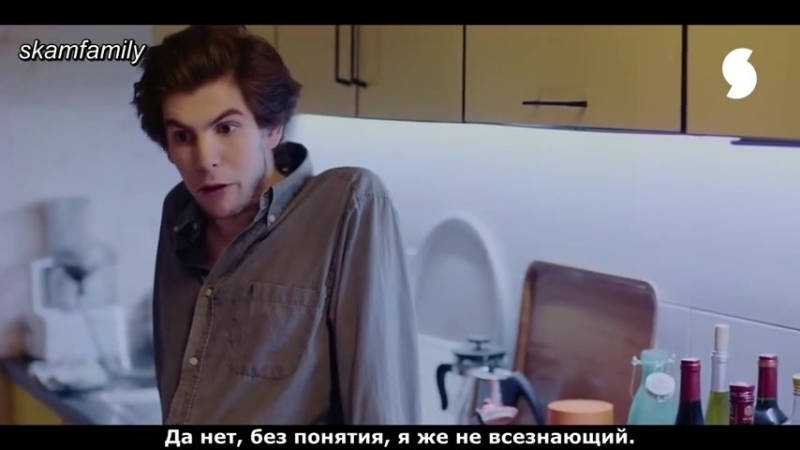 Skam France 2 сезон 9 серия. Часть 4 (Жить за чужой счёт) Рус. субтитры