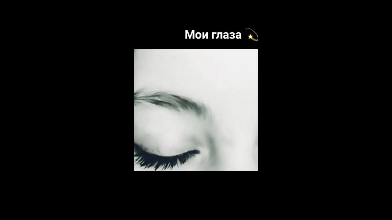 Мои глаза 💫