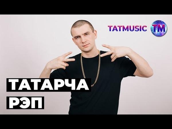 10 ТАТАРСКИХ ТРЕКОВ В ЖАНРЕ РЭП (татарча рэп)